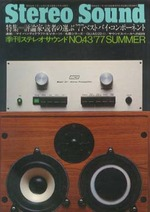 STEREO SOUND NO.43 1977 SUMMER