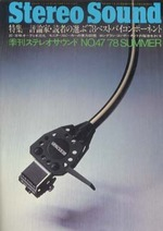 STEREO SOUND NO.047  1978 SUMMER