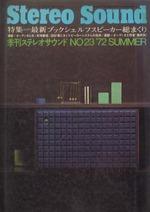 STEREO SOUND NO.023 1972 SUMMER
