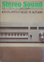 STEREO SOUND NO.032 1974 AUTUMN