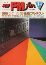別冊FM fan 1982 summer 34号