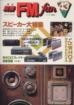 別冊FM fan  43 autumn '84