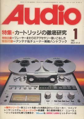 AUDIO 1982年 1月号 電波新聞社 画像