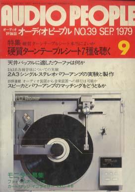 AUDIO PEOPLE NO.39 SEP.1979 オーディオ出版 画像