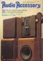Audio Accessory 17