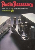 Audio Accessory 12
