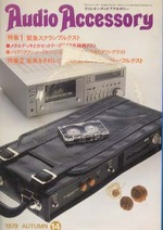 Audio Accessory 14