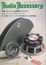 Audio Accessory 13