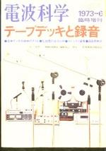 電波科学 1973-6 臨時増刊