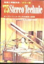 無線と実験別冊 '75 Stereo Technic