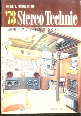 無線と実験別冊 '73 Stereo Technic 誠文堂新光社 画像