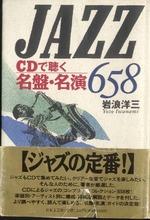 JAZZ CDで聴く名演・名盤658