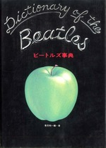 Dictionary of the Beatles ビートルズ事典
