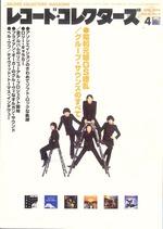レコード・コレクターズ 1999年 4月号