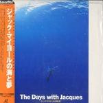 ジャック・マイヨールの海と夢