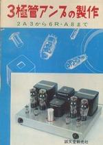 3極管アンプの製作