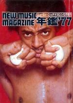 NEW MUSIC MAGAZINE 年鑑'77
