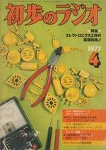 初歩のラジオ 1977年 4月号