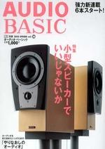 BS fan別冊 AUDIO BASIC 2003 SPRING vol.26