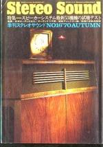 STEREO SOUND NO.016 '70 AUTUMN