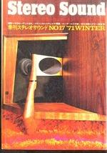 STEREO SOUND NO.017 '71 WINTER