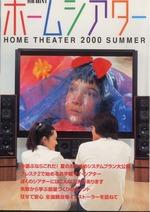 別冊 HiVi ホーム・シアター 2000 SUMMER