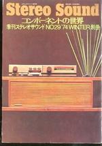 STEREO SOUND NO.029 '74 WINTER