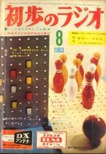 初歩のラジオ 1963年 8月号