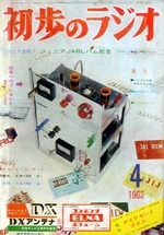 初歩のラジオ 1963年 4月号