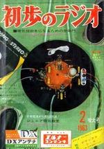 初歩のラジオ 1963年 2月号