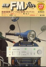 別冊FM fan 1980 autumn 27号