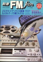 別冊FM fan 1979 summer 22号