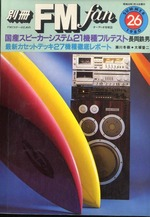 別冊FM fan 1980 summer 26号