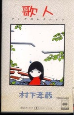 歌人 ソングコレクション(カセットテープ)