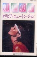 虹色の扉/PHYSICAL (カセットテープ)