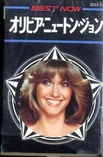 BEST NOW オリビア・ニュートン・ジョン(カセットテープ)
