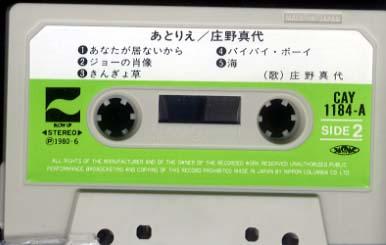 あとりえ/庄野真代  (カセットテープ) 庄野真代 画像