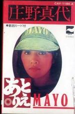 あとりえ/庄野真代  (カセットテープ)