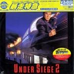 Under Siege 2(暴走特急)