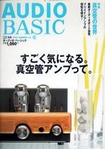 BS fan 別冊 AUDIO BASIC 2002 SUMMER vol.23
