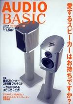 BS関西版 fan別冊 AUDIO BASIC 2002 SPRING vol.22