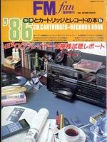 FM fan臨時増刊 '86 CDとカートリッジとレコードの本5