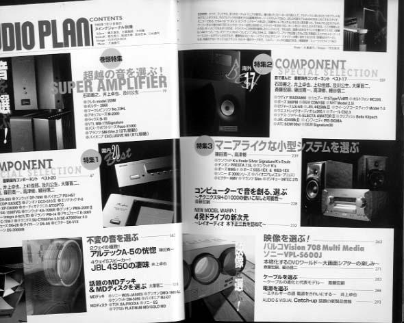 AUDIO PLAN 1998年7月号 スイングジャーナル社 画像