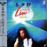 喜多郎 大阪城ホール・ライブ 1983