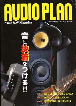 AUDIO PLAN 1999年8月号 (株)スイングジャーナル社 画像