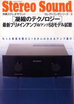 別冊ステレオサウンド/セレクトコンポシリーズ-3/凝縮のテクノロジー