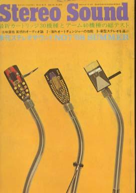 STEREO SOUND NO.007 1968 SUMMER ステレオサウンド 画像