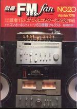 別冊 FM fan No.20 Winter 1978