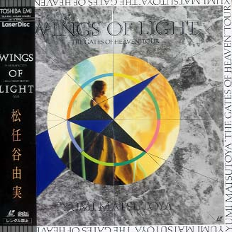 WINGS OF LIGHT 松任谷由実 画像
