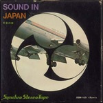 SOUND IN JAPAN (日本の音)
